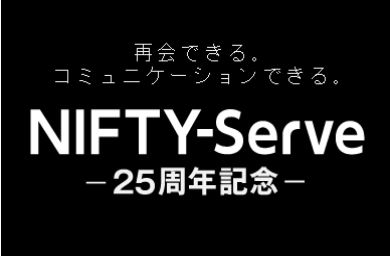 Nifty_serve